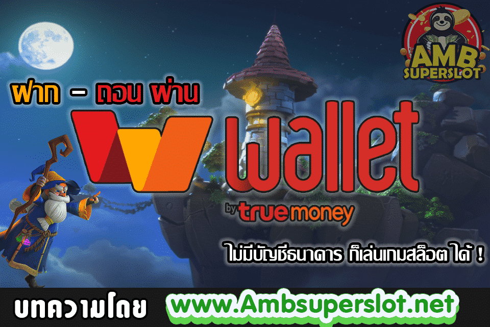 superslot wallet