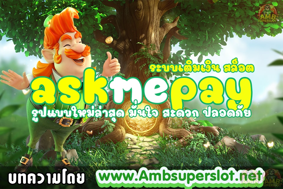 ask-me-pay